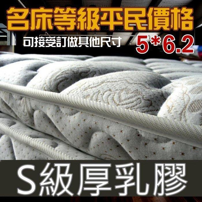 【海西歐】特便宜販售 不買可惜【S 級獨立筒超厚床墊+5公分乳膠+頂級天絲棉防蹣抗菌】床墊市價破10萬!
