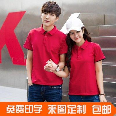 polo衫夏季工作服短袖定制t恤工衣服裝廣告文化衫訂做印logo~xle994733