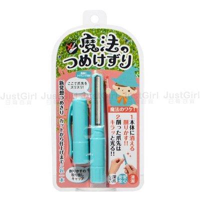 松本金型 搓刀 指甲搓刀 魔法指甲搓刀 磨甲器 美妝 日本製造進口 JustGirl