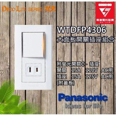 Panasonic 國際牌 星光系列 WTDFP4306 埋入式開關插座組 單切開關+單插座 附蓋板