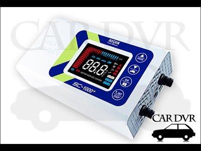 【免運費】麻新電子 SC-1000+ 鉛酸鋰鐵 雙模電瓶 充電器 9階段式充電功能 適用各類型汽機車電瓶