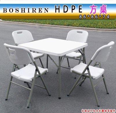 BOSHIREN PE 正方型桌 戶外麻將桌 摺疊桌 會議桌 餐桌 展示桌 擺攤桌 行動桌 庭園桌 戶外桌/ 野餐桌