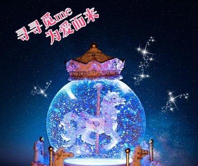 旋轉木馬音樂盒水晶球音樂盒雪花女孩生日禮物女生送兒童