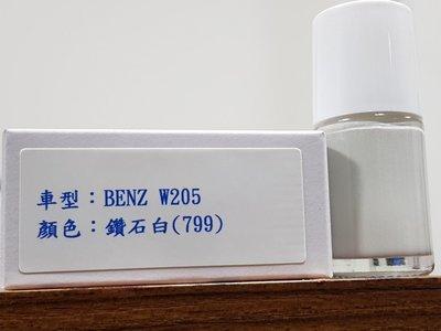 <名晟鈑烤>艾仕得(杜邦)Cromax 原廠配方點漆筆.補漆筆 BENZ W205 顏色:鑽石白(799)
