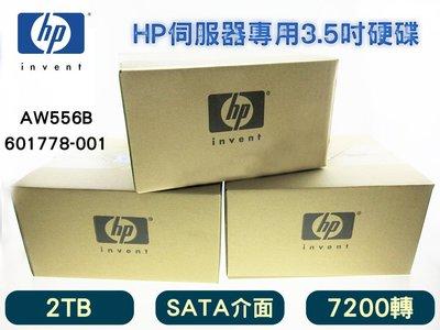 全新盒裝HP AW556B 601778-001 2TB 3.5吋 SATA 7.2K MSA2系列 伺服器專用硬碟