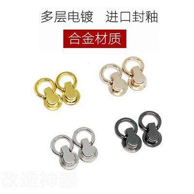 包包改造配件包包扣子配件螺絲扣金屬鎖扣包扣diy飾品材料金屬扣