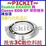 EMF CONFIRM CHIPS Exakta EXA LENS MOUNT鏡頭轉Canon EOS EF機身轉接環