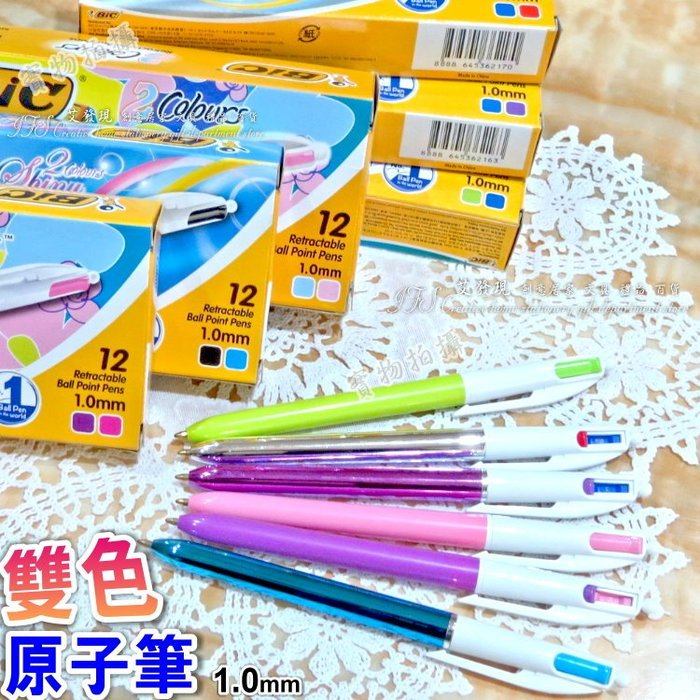 BIC雙色原子筆1.0 學校 安親 兒童節 聖誕節 禮品贈品-艾發現