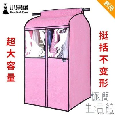 ❆sunshine小商鋪❆衣物防塵罩居家用立體防塵袋罩掛式掛衣袋