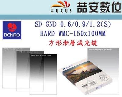 《喆安數位》BENRO 百諾 方形漸層減光鏡SD GND 0.6/0.9/1.2 HARD WMC-150x100MM