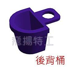 【飛揚特工】小顆粒 積木散件 物品 SRE627 後背桶 後背籃 籃子 背桶 背籃 背袋(非LEGO,可與樂高相容)