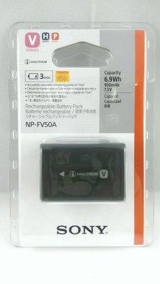 完整盒裝 SONY NP-FV50A  原廠鋰電池 (台灣索尼公司貨)