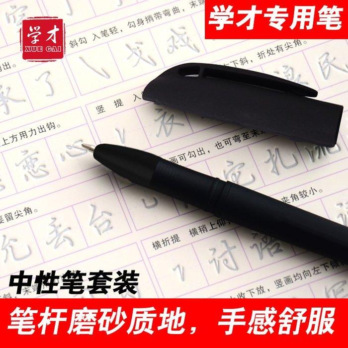 奇奇店-練字專用筆自動消失褪色筆行書楷書字帖練字中性筆專用筆芯#創新式毛筆 #還你一手好字