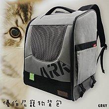【毛孩子嚴選】優伯尼寵物背包(灰) 寵物出門 簡約設計 寵物背包 毛小孩 狗狗 貓貓 寵物用品 兩側均有透氣網
