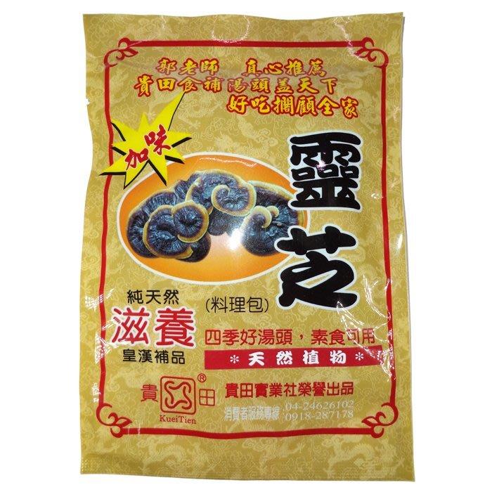 (168like)靈芝養生料理包(單小包) 純天然滋養補品 四季湯頭 素食可用 爽口不燥熱 溫補 孝親品