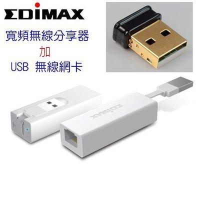 喬格電腦 EDIMAX 訊舟 BR-6258nL 無線旅人無線寬頻分享器+隱形USB無線網路卡