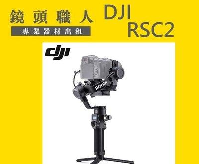 ☆ 鏡頭職人☆ ( 租補光燈  ):::: DJI RSC2 單機版 手持穩定器 三軸穩定器 出租 台北市 新北市 桃園