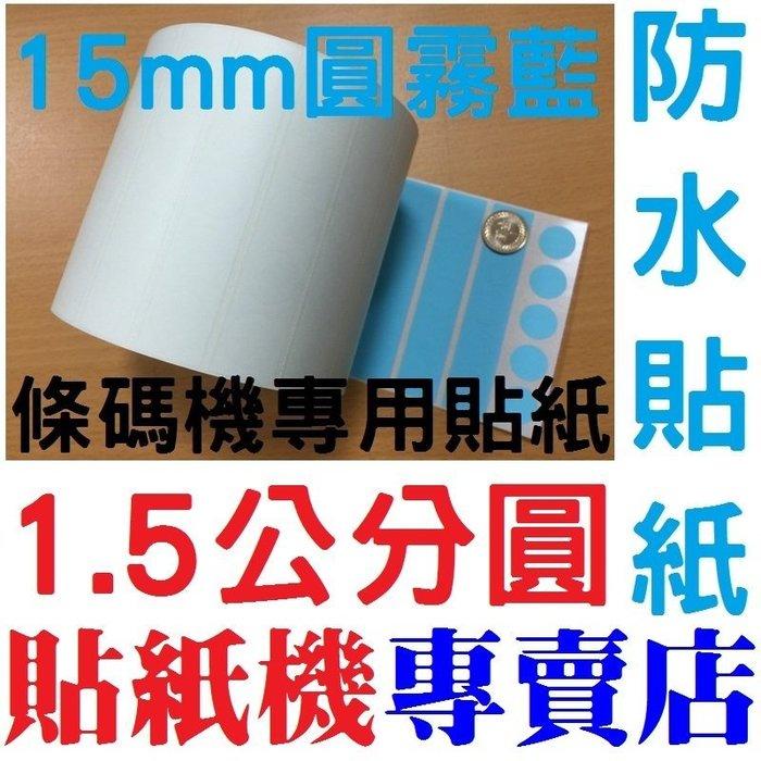 15mm圓霧面藍1.5cm圓一捲5750張一排五張出紙,TTP-345條碼機貼紙機標籤機可印品名口味貼姓名貼紙666