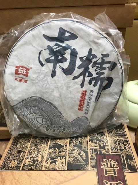 普洱茶 大益 勐海茶廠 2015年 南糯生態青餅 1501批次 357克/餅