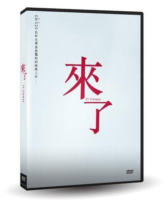 [影音雜貨店] 台聖出品 – 來了 DVD – 由岡田准一、妻夫木聰、松隆子、黑木華、小松菜奈主演 – 全新正版