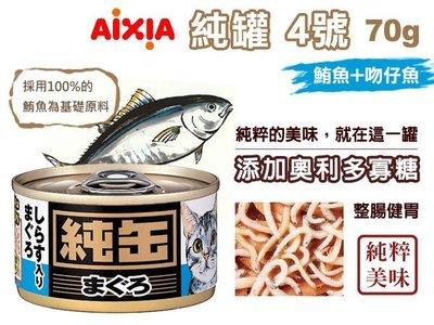 ☆SNOW☆ AIXIA 愛喜雅純罐貓罐-4號 鮪魚+吻仔魚70g (80120182