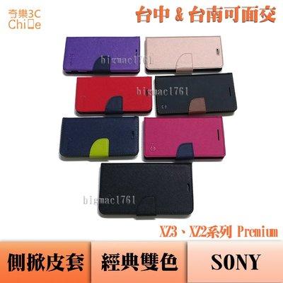 經典雙色 SONY XZ3 XZ2P XZ2 皮套
