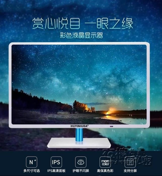 全新電腦顯示器19寸20寸22寸24寸27寸HDMI液晶顯示屏 監控游戲ps4HM