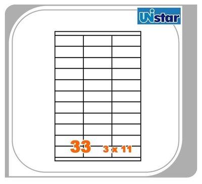 【量販10盒】裕德 電腦標籤 33格 US4455 三用標籤 列印標籤 量販型號可任選