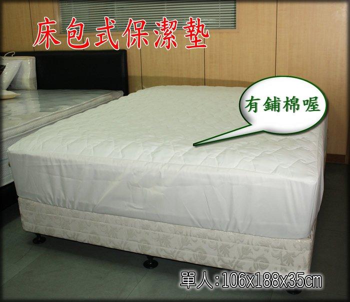 【偉儷床墊工廠】【床包式保潔墊】加高型~35公分以內床墊適用~單人