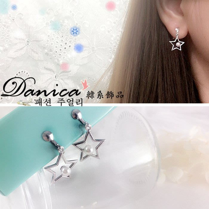 無耳洞耳環  韓國 氣質甜美簡約小清新銀河簍空星星珍珠夾式耳環K91554~9 Danic