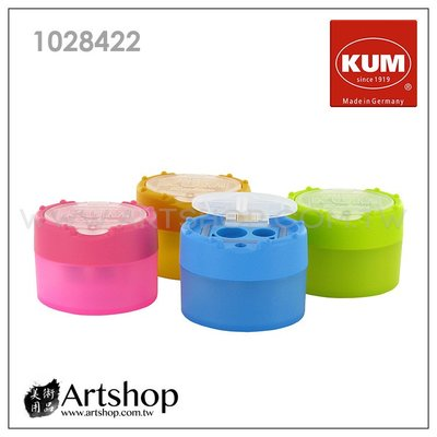 【Artshop美術用品】德國 KUM 1028322 4合1安全削筆器