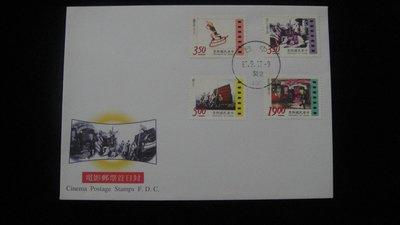 【大三元】臺灣套票封-低於面值特價-特361電影郵票郵票-加蓋發行首日戳(85-15)