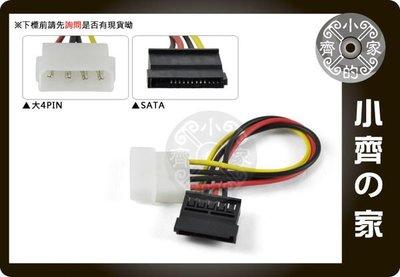 小齊的家 全新 電腦POWER大4PIN 大4P公 轉 SATA電源線 電源轉接線 硬碟 光碟機 一對一 1對1