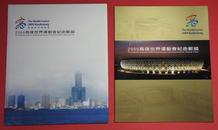 【郵摺22】2009高雄世界運動會紀念郵摺+小全張左營實際鋼戳紀念封《特價190元直購》