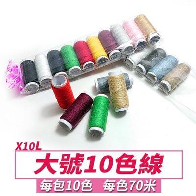 【傻瓜批發】(X10L)大號10色線 ...