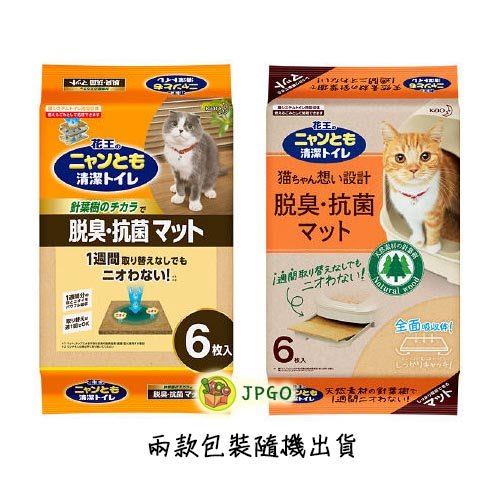 【JPGO日本購】日本進口 花王 KAO 消臭.抗菌 一週間雙層貓砂盆專用 貓尿墊 6枚入#680