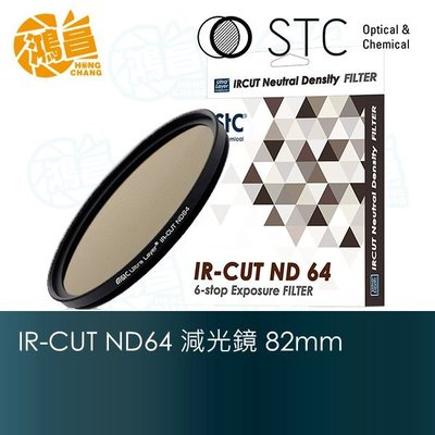 【鴻昌】STC ND64 IR-CUT 零色偏 減光鏡 82mm 紅外線阻隔 奈米多層鍍膜