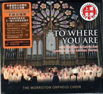 TO WHERE YOU ARE/老爺合唱團 THE MORRISTON ORPHEUS CHOIR---SMHI006