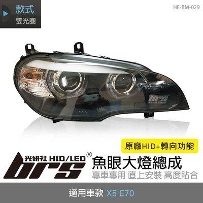【brs光研社】HE-BM-029 E70 大燈總成-黑底款 X5 魚眼 大燈總成 BMW 寶馬 原廠HID 轉向功能