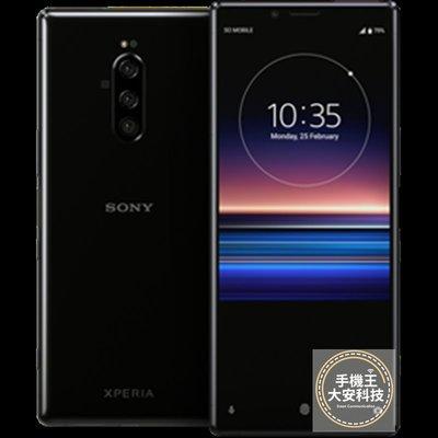 大安通訊 下殺破盤空機價27900元 SONY Xperia 1 電影比例寬螢幕 三主鏡頭 4K HDR螢幕 全新8