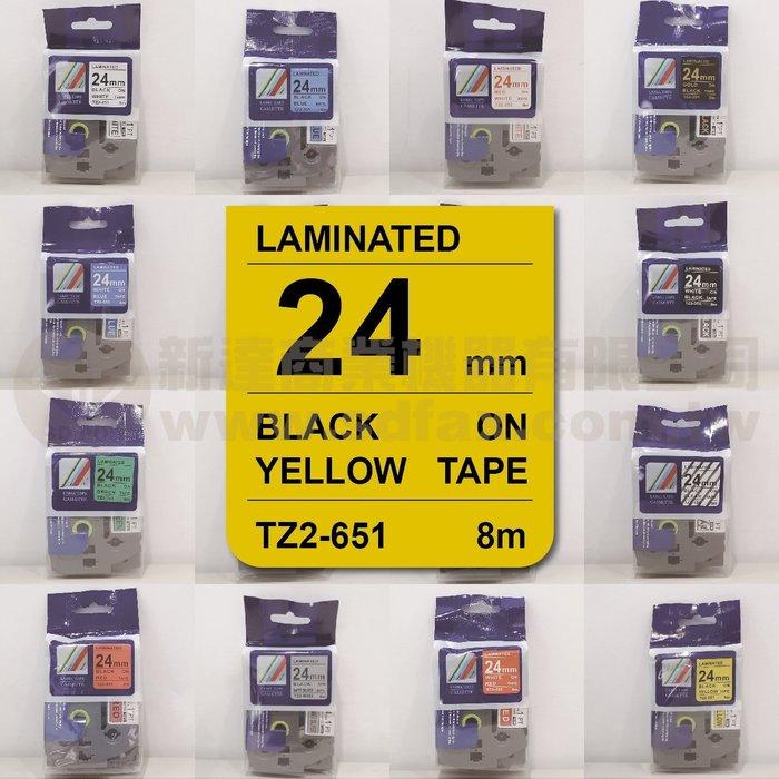 【費可斯】相容性護貝標籤帶24mm黃底黑字(雷同TZe-651/TZ-651)適用PT-D600/PT-2700含稅價