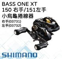 【新竹民揚】 SHIMANO 2017 BASS ONE XT 小烏龜捲線器 150 右手 / 151 左手
