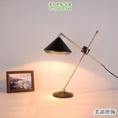 【美品燈飾】美式Bert Frank SHEAR涼帽臺桌燈/茶幾書房臥室臺桌燈MPDS377