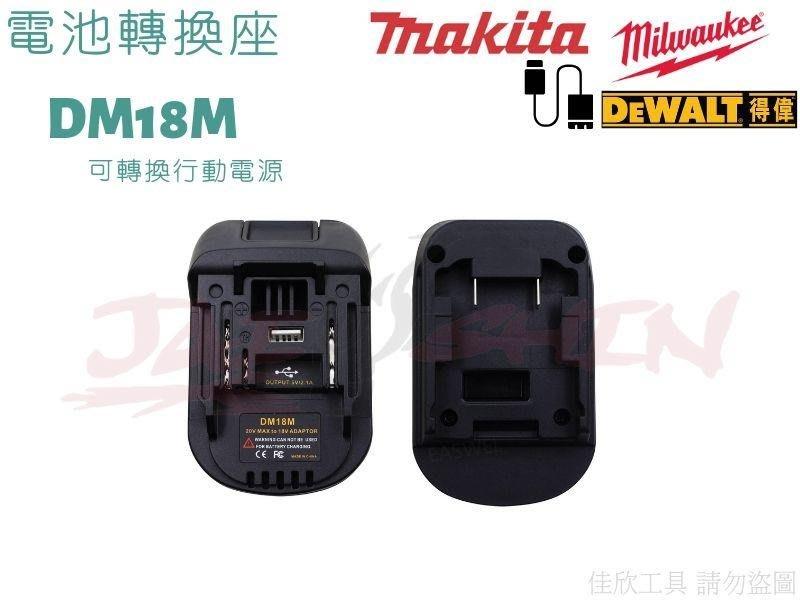 含稅[佳人有約]DM18M 電池轉接座 Makita 牧田 DEWALT得偉 米沃奇 18V轉接 電源轉換器