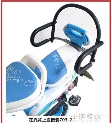 電動車兒童后置座椅 電瓶車坐椅小孩安全座椅 寶寶圍欄XQYX226