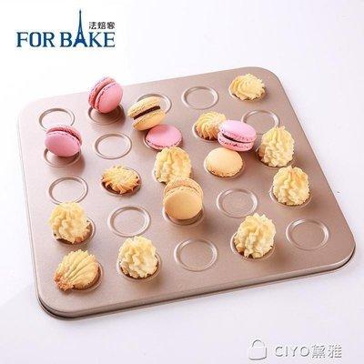 日和生活館 25連馬卡龍曲奇模不沾餅干薄脆餅烤盤烤箱用不沾烘焙模具IGOS686
