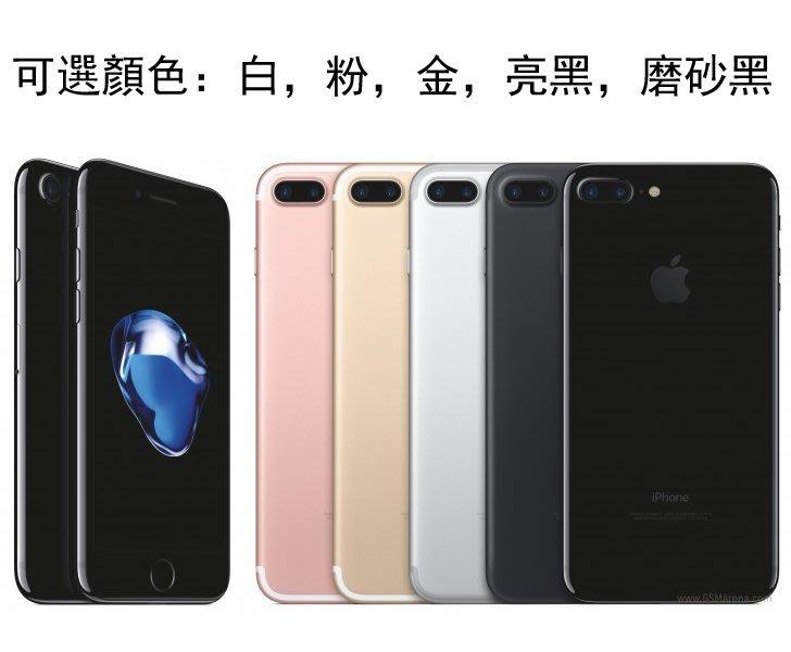 原廠盒裝 Apple iPhone7 plus 128G(送鋼化膜+保護套) i7+ 5.5吋 全新庫存空機價