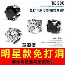 《不用打耳洞就可以戴》 超閃亮7mm水鑽鋯石磁鐵耳鑽耳環 / 單顆價 免打洞就可戴 磁式耳環 鐵BOX(A328 p