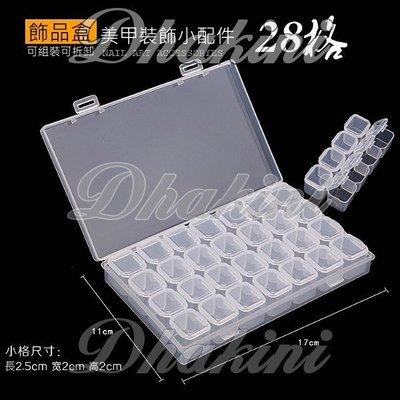《日式28格飾品盒》~透明色款~收納美甲小工具