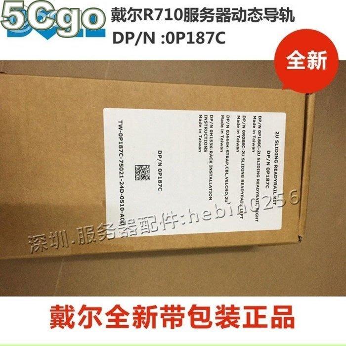5Cgo【權宇】全新伺服器機架專用DELL R210 R310 R410 R510 R610 R710 導軌/滑軌 含稅